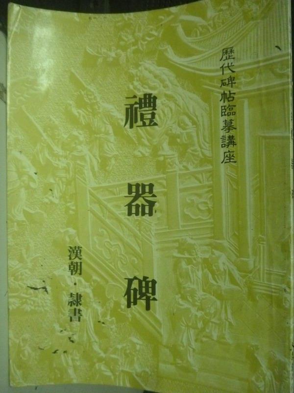 【書寶二手書T1/藝術_XEJ】禮器碑(隸書)