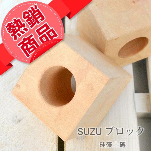 【SUZU】珪藻土磚 調節乾濕度 除臭 吸附有害氣體 日本居家熱門 UCHINO