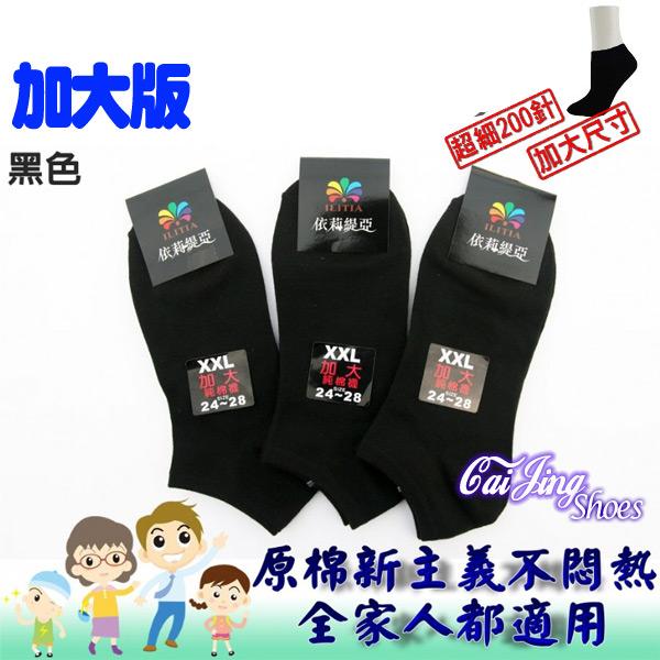 船襪/學生襪-細200針(加大款)(黑色)(3雙一組) _采靚精品鞋飾_MIT 台灣製
