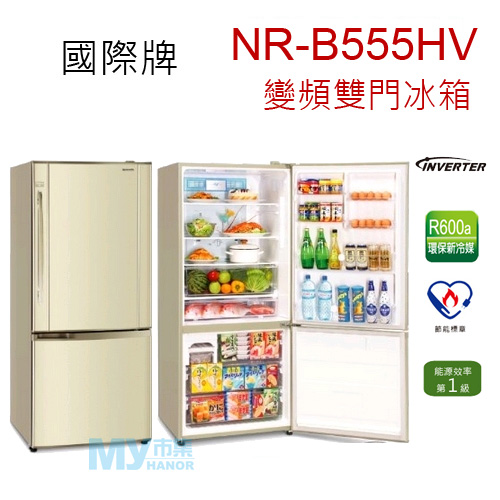 Panasonic國際牌 NR-B555HV 545L雙門變頻冰箱