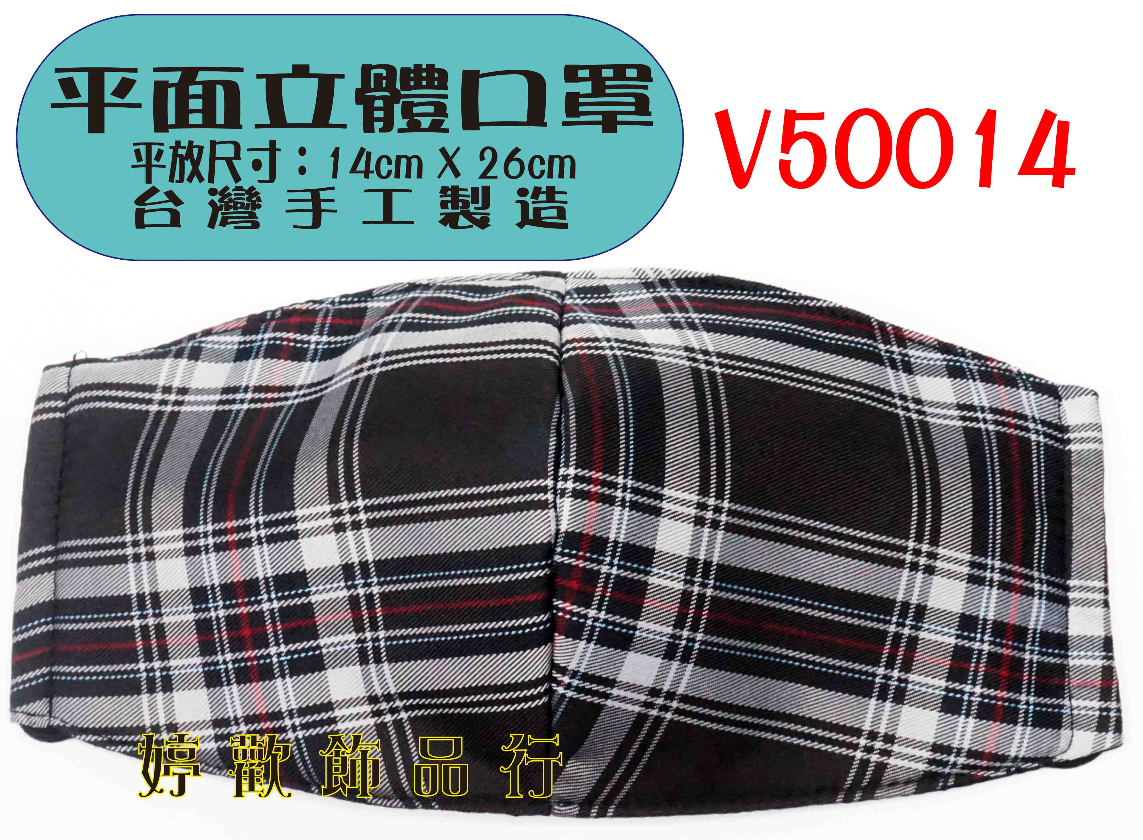 平面立體口罩/花布/台灣製造/85%棉V50014