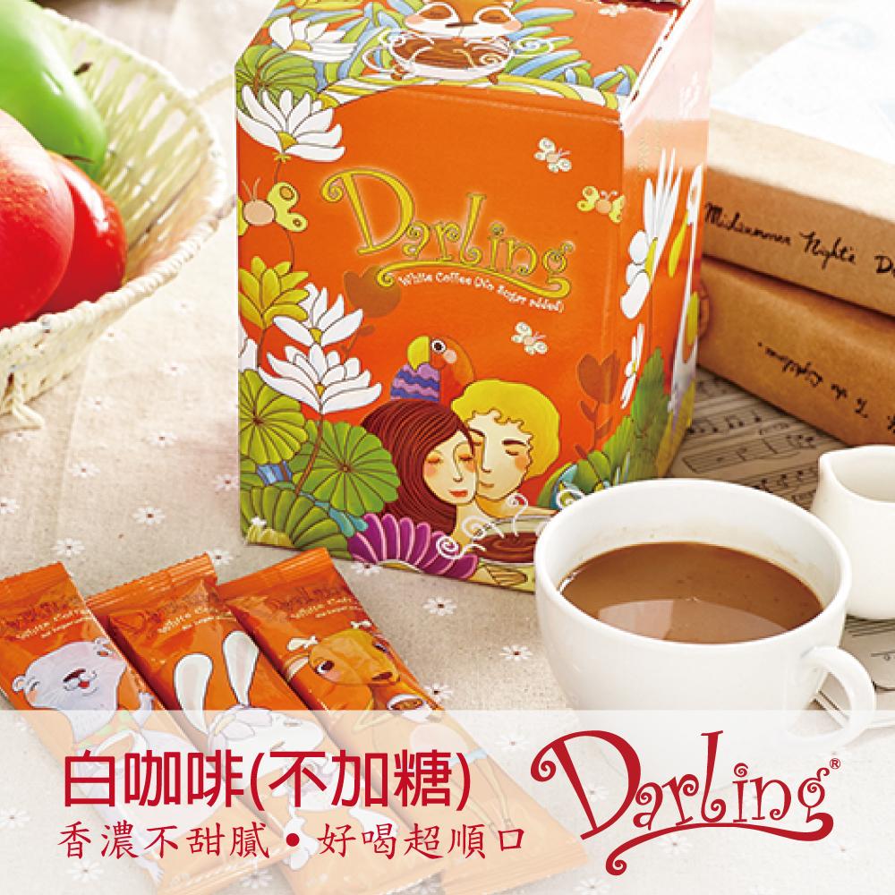《親愛的》橙色香濃˙不加糖白咖啡20包裝(30g/包)