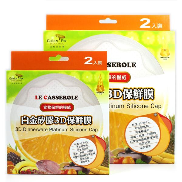 五組免運組↘平均每組539元【LE CASSEROLE】白金矽膠3D保鮮膜(大+小)