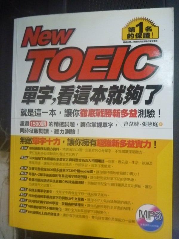 【書寶二手書T5/語言學習_WFR】New TOEIC單字,看這本就夠了_曾韋婕.張慈庭_附光碟