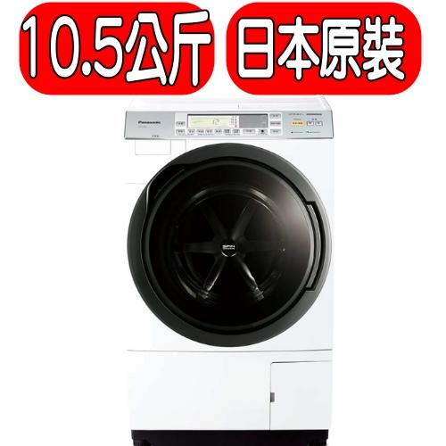 《結帳打95折》Pannasonic國際牌【NA-VX73GL】洗衣機《10.5公斤,日本原裝》