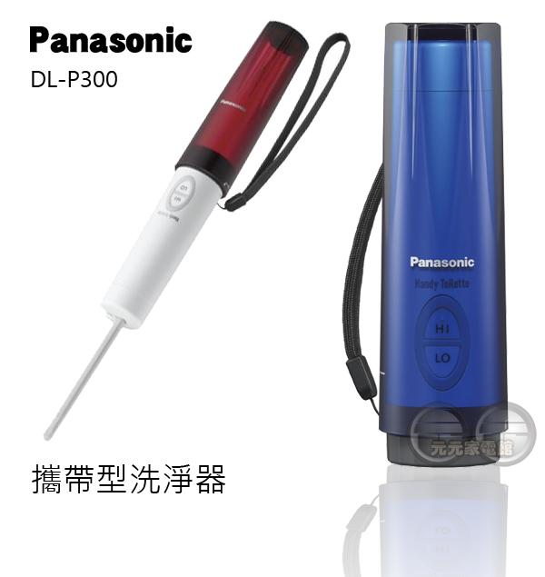 Panasonic 國際牌  攜帶型免治馬桶/隨身免治馬桶 洗淨器DL-P300