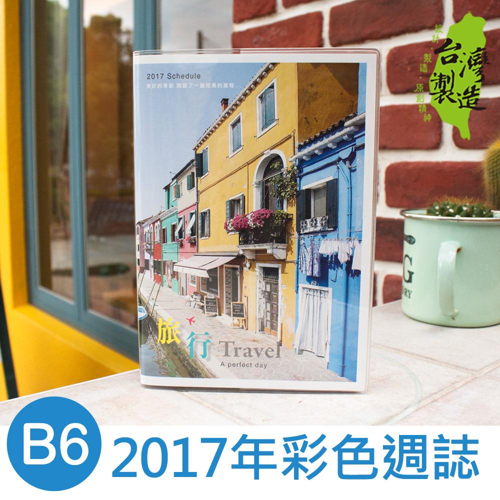 珠友 BC-50232 B6/32K 2017年週誌/週計劃/手帳-旅行