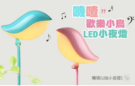 嘰喳歡樂小鳥LED小夜燈