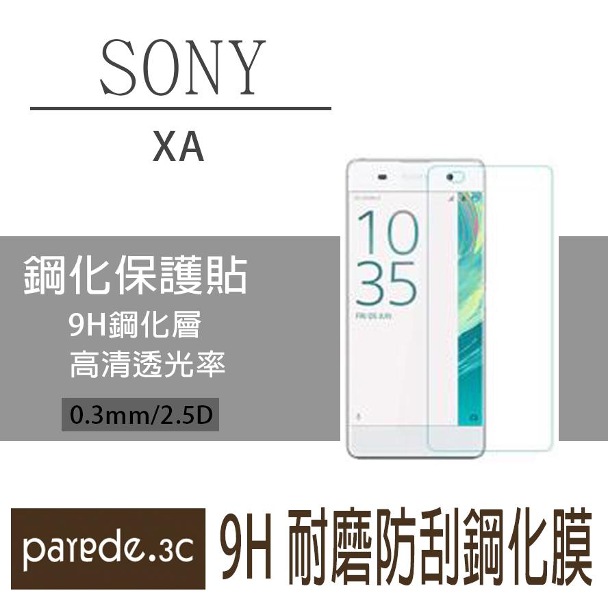 SONY Xperia XA 9H鋼化玻璃膜 螢幕保護貼 貼膜 手機螢幕貼 保護貼【Parade.3C派瑞德】
