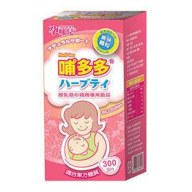 【孕哺兒®】哺多多媽媽飲品 300g/瓶