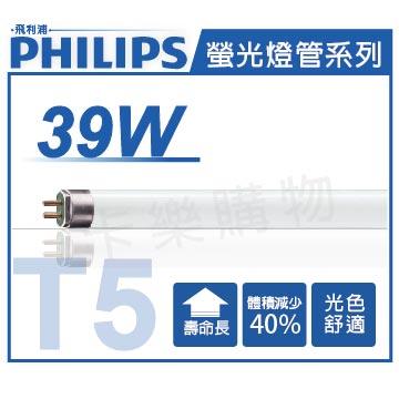 PHILIPS飛利浦 T5 39W 865 三波長日光燈管 歐洲製 _ PH100047