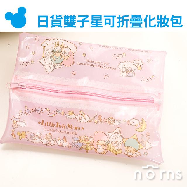 NORNS【日貨雙子星可折疊化妝包】筆袋 隨身包 日本正版 KIKI LALA KIKILALA