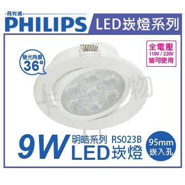PHILIPS飛利浦 LED 明皓 RS023B 9W 4000K 自然光 36度 全電壓 9.5cm 崁燈 _ PH430544