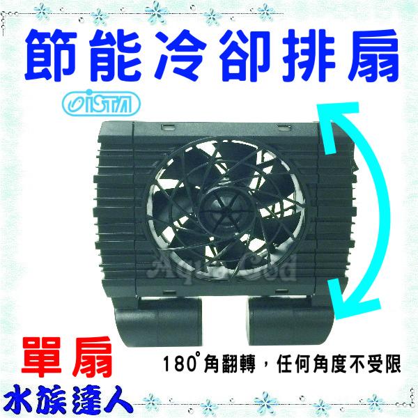 【水族達人】伊士達ISTA《高效能節能冷卻排扇 單扇 I-C816》1扇 魚缸 降溫 強力 冷卻風扇