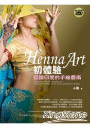 Henna Art初體驗:認識印度的手繪藝術(書+DVD)