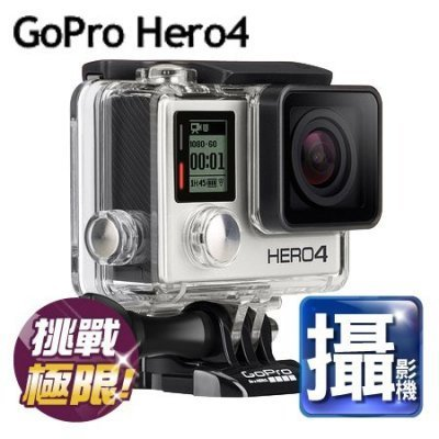 "GOPRO HERO4 Silver Edition 銀色 32G 包包""正經800"""