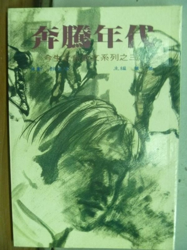 【書寶二手書T8/短篇_JNI】奔騰年代_今生之旅散文系列之三