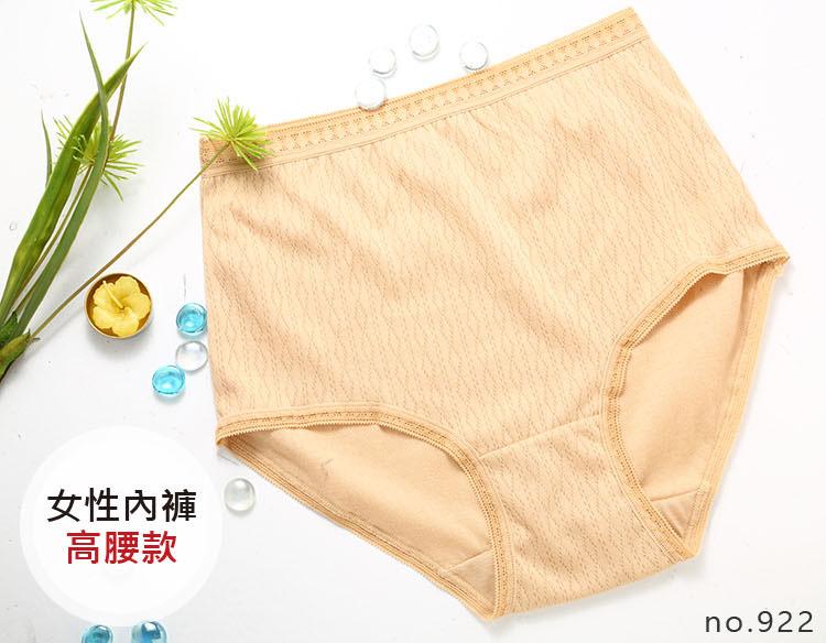 【SHIANEY席艾妮】女性高腰褲 貼身褲/媽媽褲 台灣製造 No.922