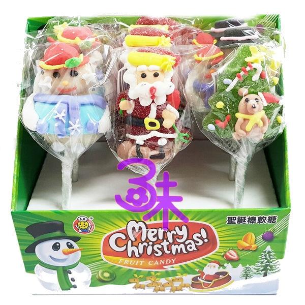 (馬來西亞) 日日旺 聖誕棒軟糖 1盒 252 公克 (28 公克*9支入) 特價 110元 平均1支 11.67 元 【4712893943390】 ( 聖誕節糖果 聖誕軟糖棒棒糖 聖誕節糖果 聖誕拐杖)