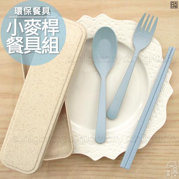 日光城。小麥桿餐具組,小麥桿環保餐具組筷子湯匙叉子環保筷環保叉環保湯匙外出用餐自備餐具