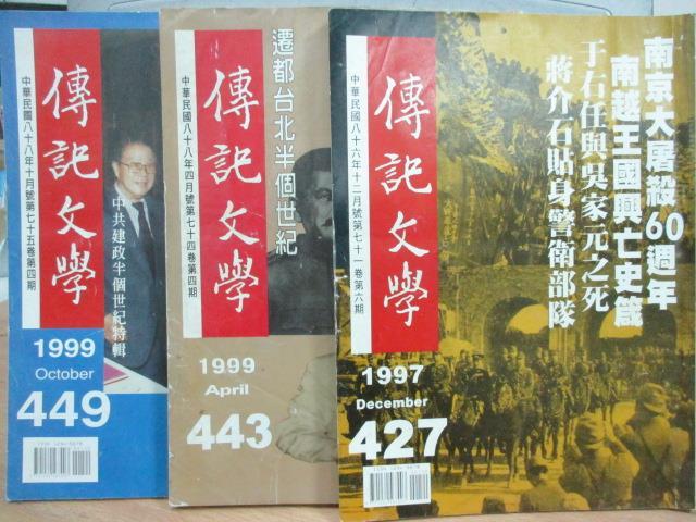 【書寶二手書T1/文學_XAV】傳記文學_427+443+449期_共3本合售_南京大屠殺60周年等