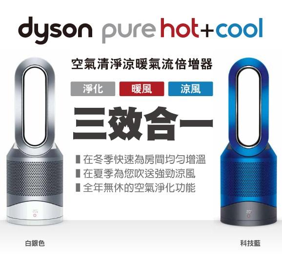 停產!! Dyson pure hot+cool HP01 空氣清淨 涼暖氣流倍增器 一機兩用 四季皆可用 dyson無葉風扇