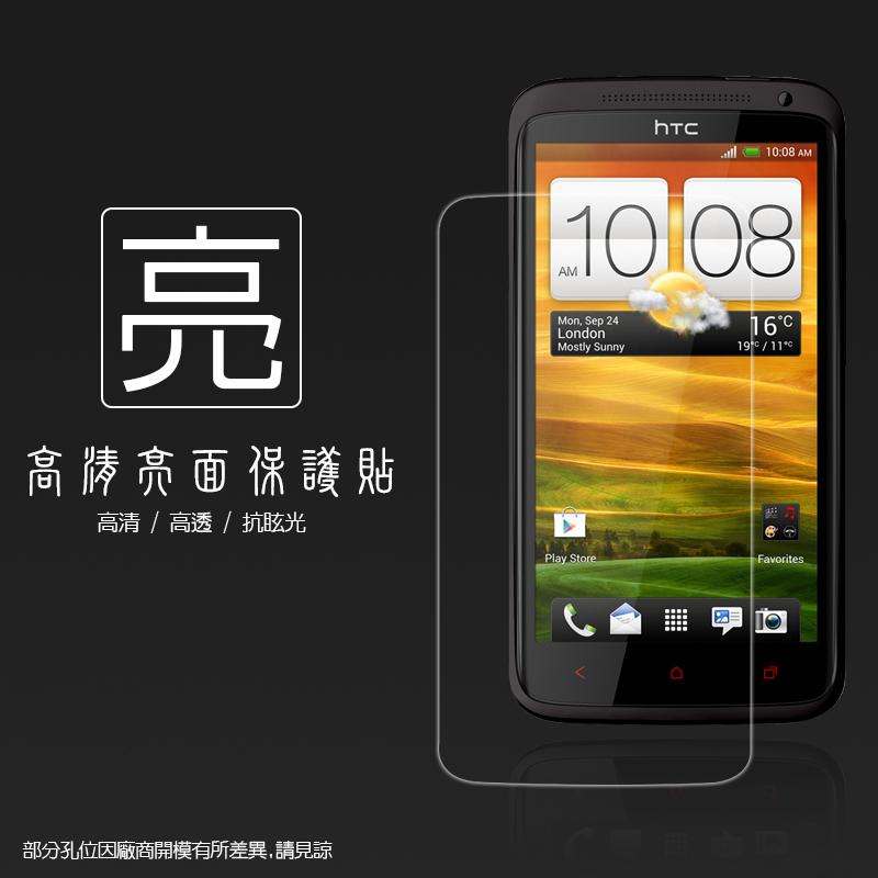 亮面螢幕保護貼 HTC ONE X S720E 至尊機 保護貼