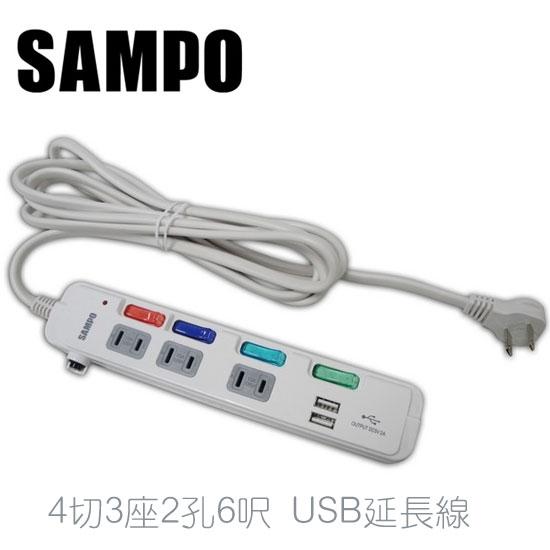 【扁平插頭】SAMPO 聲寶 4切3座2孔USB延長線/EL-U43T6U2 180cm 6尺/USB充電專用孔