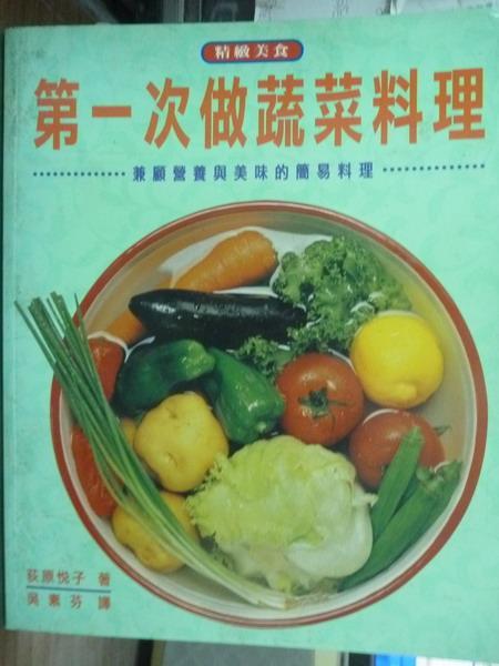 【書寶二手書T1/餐飲_PEZ】第一次做蔬菜料理_荻原悅子