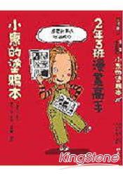 2年3班漫畫高手:小惠的塗鴉本