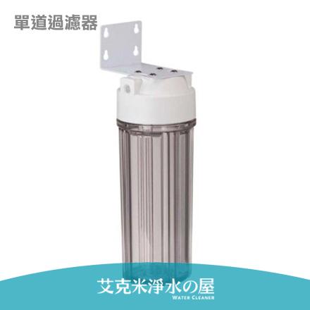 【艾克米】單道過濾器/淨水器/濾水器(含濾心、3分進出水彎頭、吊片、把手及管線)