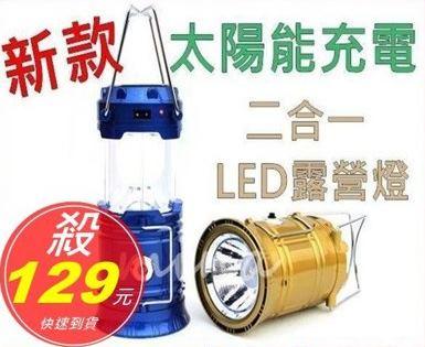 [ mina百貨 ] 預購 新款 太陽能充電 手提燈 家用應急燈 LED露營燈 可伸縮 可吊掛 可手提