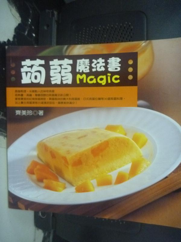 【書寶二手書T6/餐飲_HCV】蒟蒻魔法書:蒟蒻料理新公開!_齊美玲