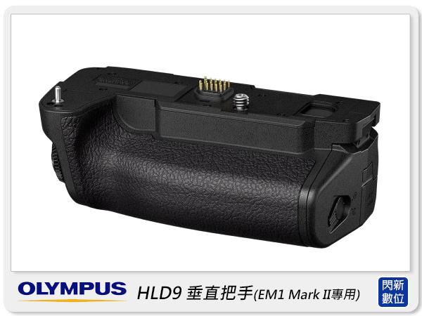 【分期0利率,免運費】現貨! OLYMPUS HLD-9 垂直 電池握把 (HLD9,EM1 Mark II EM1M2 專用,公司貨)