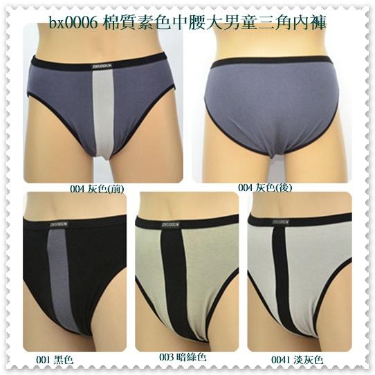 (6件組  $57/件) 棉質素色中腰大男童三角內褲 (腰圍 76~88 cms 可穿)