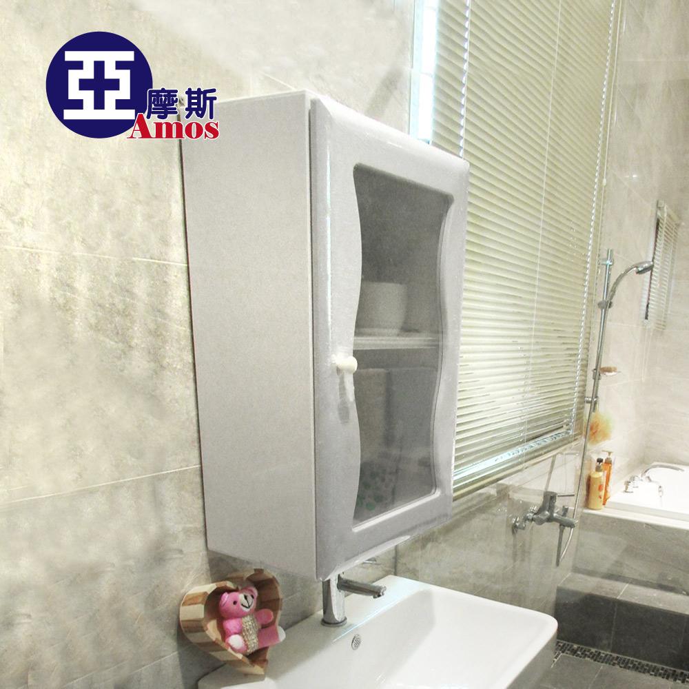 浴室置物架 浴櫃 收納櫃【GAN007】波浪單門防水塑鋼浴櫃 Amos