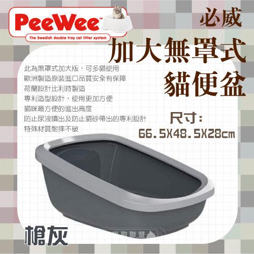 +貓狗樂園+ PeeWee必威【加大型。無罩式貓便盆。槍灰】1520元 *貓砂盆