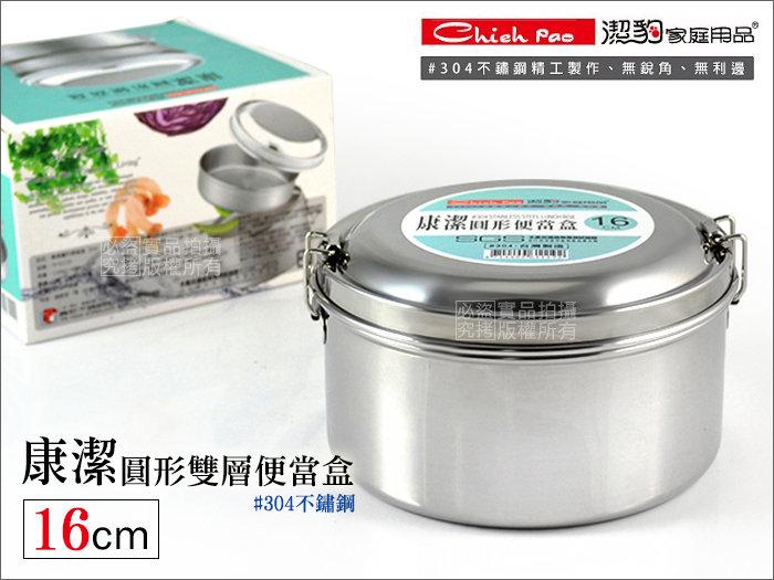 快樂屋♪ 台灣製 潔豹 康潔 圓形便當盒 16cm #304不銹鋼/蒸飯盒.保鮮盒.午餐盒
