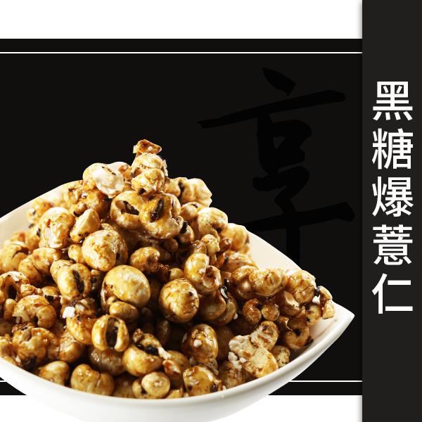 【穀享】黑糖爆薏仁 (120g/包) *蛋奶素