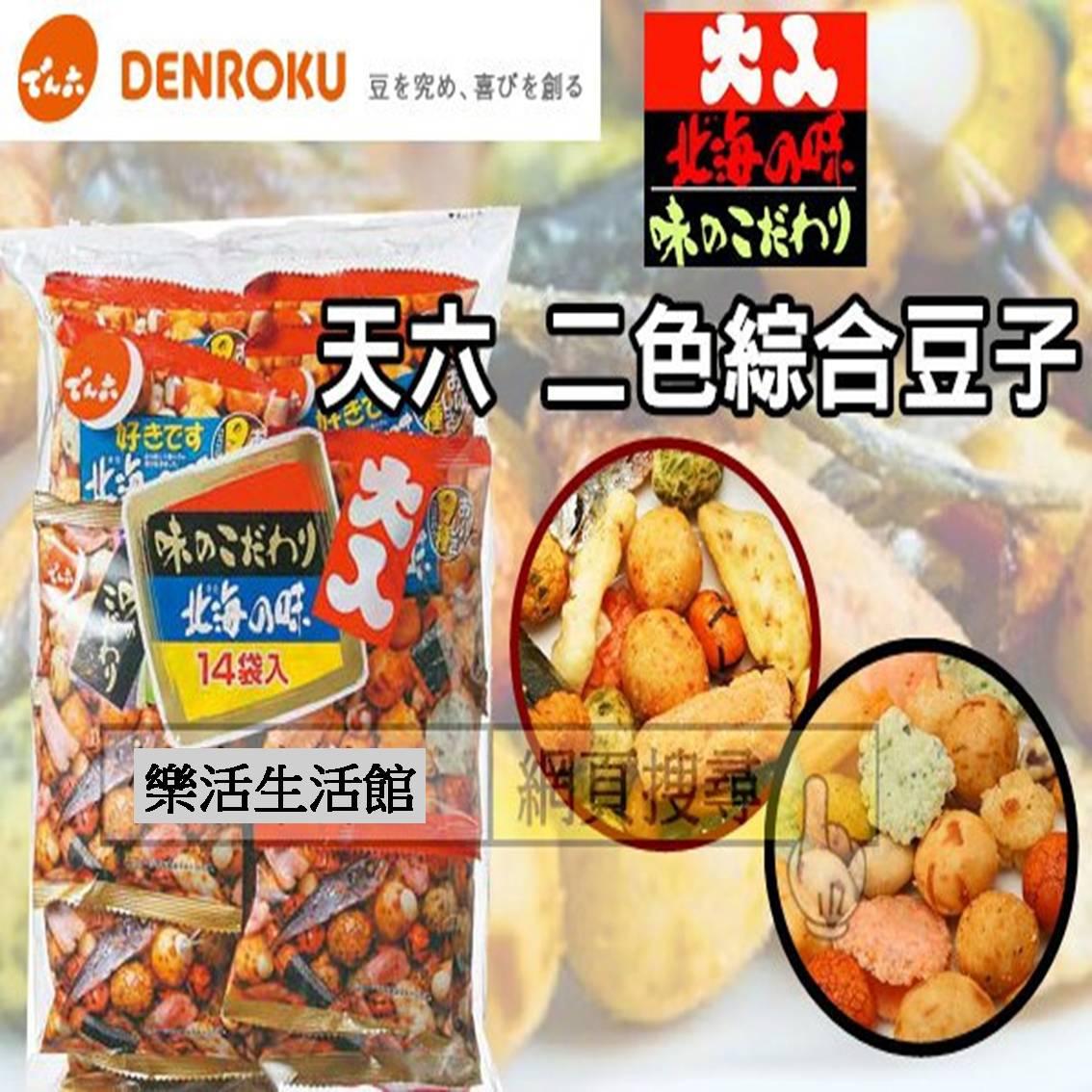 日本 傳六 天六 北海之味綜合豆果子14袋