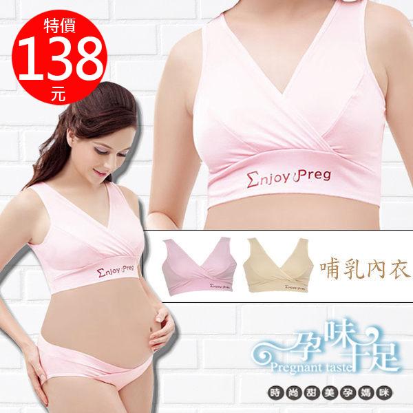 *孕味十足。孕婦裝* 【H002】舒適交叉型孕婦哺乳內衣 2色 (可與H001搭成套)
