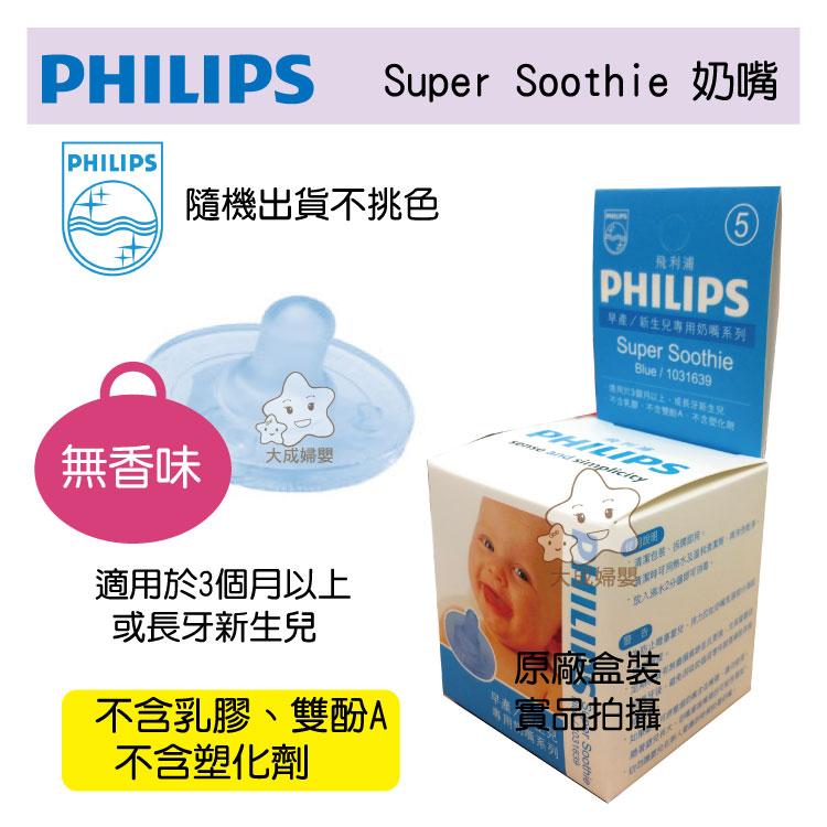 【大成婦嬰】PHILIPS 飛利浦(公司貨)Super Soothie 香草奶嘴(5號原味) 3個月以上或已長牙
