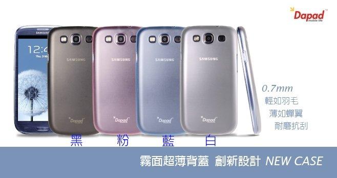 Dapad Samsung Galaxy Grand Duos i9082 超薄 磨砂保護殼/霧面保護殼/水晶殼/背蓋保護殼/ 彩殼 保護套 裸殼 手機殼 背蓋