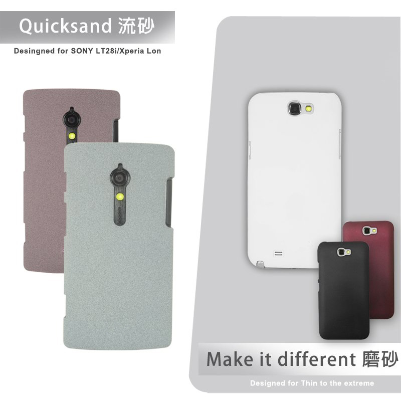 HTC Rhyme S510b G20 流砂/磨砂 保護殼 保護殼 硬殼 彩殼