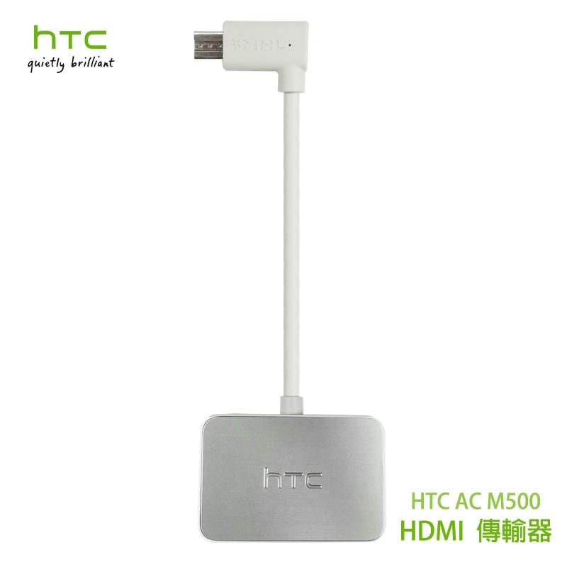 HTC Flyer AC M500 原廠HDMI 轉接器/ MHL 轉 HDMI Adapter 轉接器