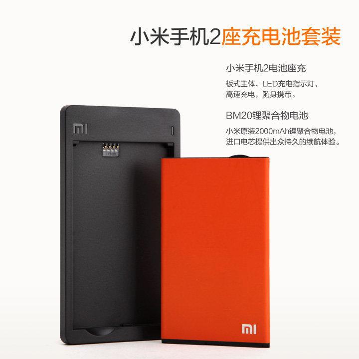 MIUI Xiaomi 小米機 2S MI2S 小米2 專用 BM20/BM-20 原廠電池+原廠座充/正品配件/電池座充【1930/2000mAh】
