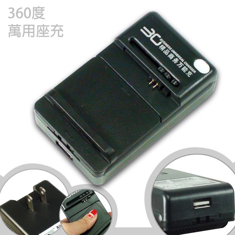 360度 萬用型智能充電器/充電器/智能充電器/通用各式電池/Mega 6.3 i9200/MEGA 5.8 i9152/i9150