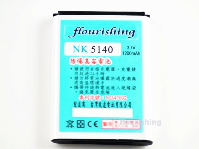 Nokia高容量電池 BL-5B/5140/3220/3230/5070/5200/5300/5320/5500/6060/6070/6080