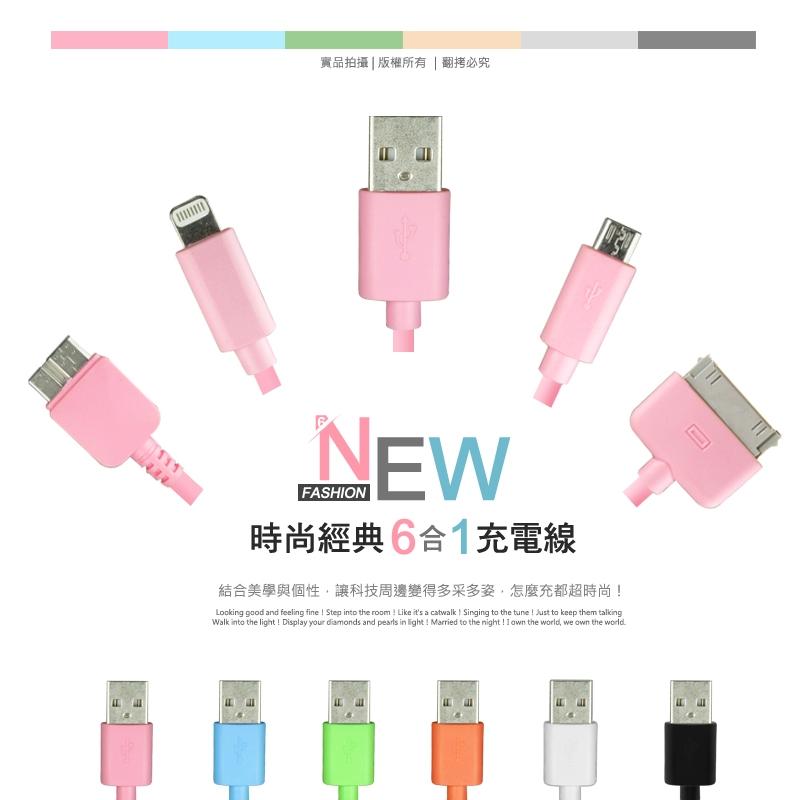 繽紛六合一 USB 多功能充電線/usb 3.0/MIUI 小米2/小米3/4/紅米/紅米Note/紅米2/LG G3/G PRO 2/G2 mini/AKA/ASUS ZenFone 2/C/Zoom/5/6/4/5 LITE/A502CG/PadFone S PF500KL/PadFone mini A11/Note 8.0 N5100/Tab 3 8.0 T3110/Tab 3 7.0 P3200/T2100/Note Pro 12.2 P9000