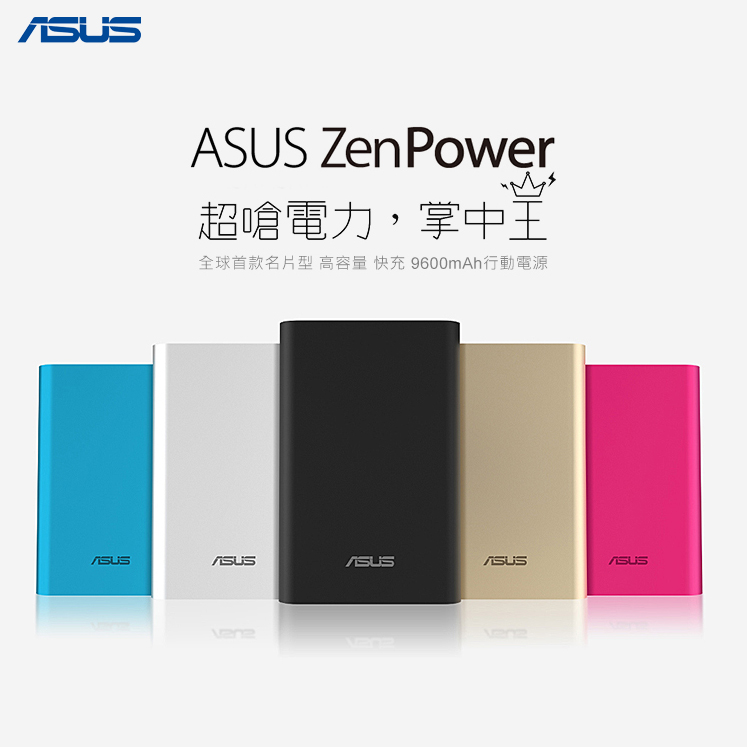 ASUS ZenPower 9600mAh  原廠行動電源/手機/平板充電/電源供應/PadFone mini 4.3/The New PadFone Infinity/PadFone E/PadFone Infinity Lite/PadFone mini PF400/ZenFone 5 A500CG/ZenFone 6 A600CG/ZenFone 4 A400CG/ZenFone 5 LTE A500KL/PadFone S PF500KL/PadFone S/ZenFone C ZC451CG